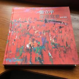 张立平 游情写意个展专辑 附邀请函 介绍杂志