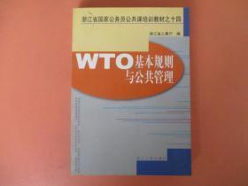 WTO基本规则与公共管理