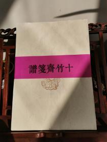 十竹斋笺谱 —  41页