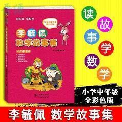李毓佩数学故事集·小学中年级