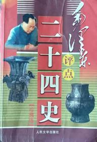 《毛泽东评点二十四史》(下卷)珍藏版