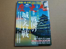 日文原版:历史人5(2018年5月)具体内容见图、大16开