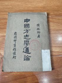 民国24年初版(中国方志学通论)