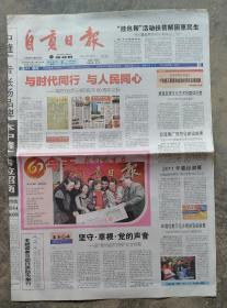 2011年3月3日    今日8版  与时代同行,与人民同心。