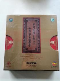 世界华人运动会中国民间三绝解读--华运宝典【剪纸,木版画,邮票】