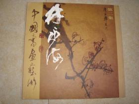 林永海中国书画艺术第二集