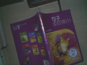 萤火虫快乐语文 第一辑  句子柔软操(1)
