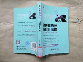猩猩和蚂蚁,我们更像谁:如何理解人类的行为与想法(英)理查德·罗宾逊 著 (2014年1版1印 馆藏有章未阅)