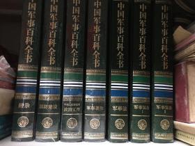 中国军事百科全书【第二版】 : 中国人民解放军政治工作