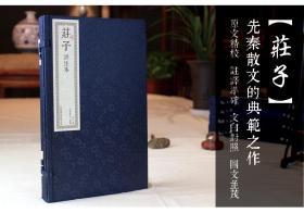 庄子评注本 手工机制宣纸线装 繁体竖排 国学经典 一函二册 收藏文化礼品  手工线装