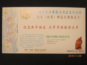 1993年邮资明信片