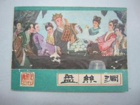 连环画 西游记之二十七《盘丝洞》河北美术出版 1987年印 Z9-87