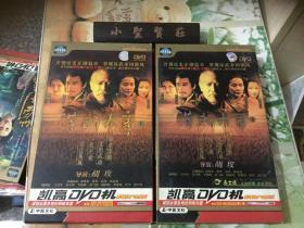 汉武大帝 上下 DVD两盒 20碟DVD