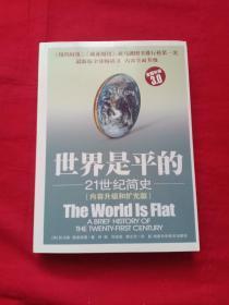 世界是平的(3.0版).