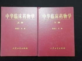 中华临床药物学•精装本上下两册全•人民卫生出版社•2003年一版一印•巨厚!