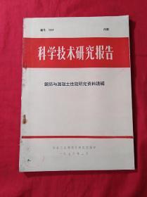 科学技术研究报告:钢筋与混凝土性能研究资料选编(16开)