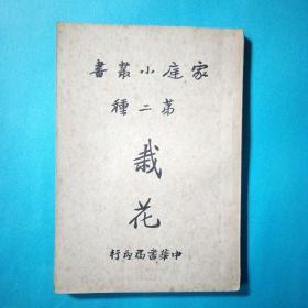 栽花 上下卷合订版 家庭小丛书第二种 上海崇明童士恺编 浙江桐乡陆费执校订