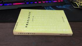 中国历史文献目录学(作者签名)