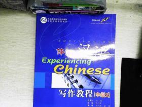 体验汉语写作教程(中级2)