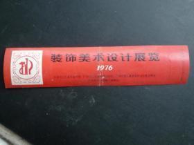 1976年,装饰美术设计展览门票,18x4cm