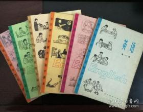 70年代老课本:老版初中英语课本全套 6本 【78-80年】