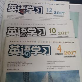 英语学习 2017年 三本合售