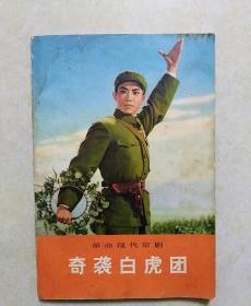 样板戏.革命现代京剧《奇袭白虎团》32开平装 1973年一版一印