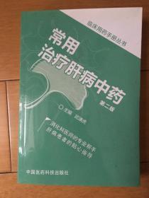 临床用药手册丛书:常用治疗肝病中药(第二版)