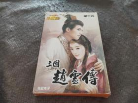 【游戏光盘】三国赵云传( 4CD 带盒子)第三波 品好 现货 当天发货
