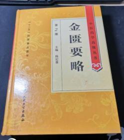 中医药学高级丛书.金匮要略(第2版)