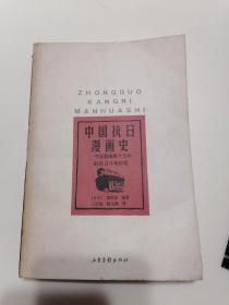 中国抗日漫画史--中国漫画家十五年的抗日斗争历程