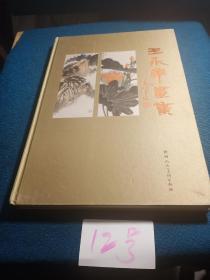 王永集画集签名本