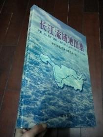长江流域地图集(精装有书衣)6开【一版一印】