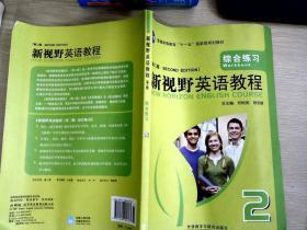 新视野英语教程(综合练习2)(第二版)