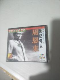 世纪伟人周恩来VCD  (详请见图)