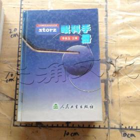Storz眼科手册