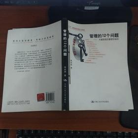 管理的12个问题:大道至简的管理学读本 焦叔斌著  中国人民大学出版