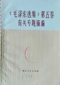 《毛泽东选集》第五卷有关专题摘编