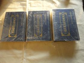 地藏菩萨本愿经浅释 上中下册【159】无版权页 三宝弟子印