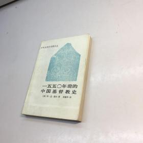一五五0年前的中国基督教史 (中外关系史名著译丛)【一版一印 95品+++ 内页干净 多图拍摄 看图下单 收藏佳品】