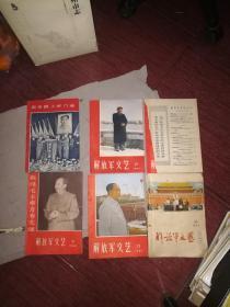 解放军文艺67年、南京路上好八连(6本合售)