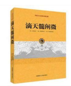 传统文化经典古籍注解:滴天髓阐微 京图 藏文古籍出版社