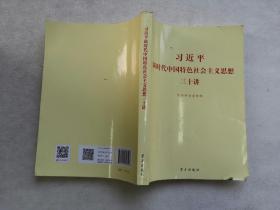 习近平新时代中国特色社会主义思想三十讲 (2018版)