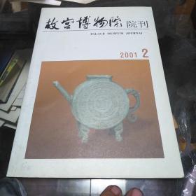 故宫博物院,院刊2001年2