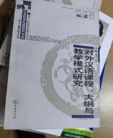 对外汉语课程大纲与教学模式研究