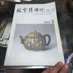故宫博物院,院刊2001年3