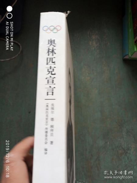 奥林匹克宣言