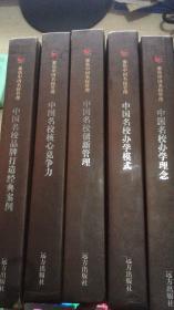 聚焦中国名校管理:中国名校品牌打造经典案例    中国名校核心竞争力    中国名校创新管理     中国名校办学模式    中国名校办学理念