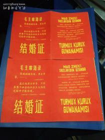 文革结婚证:汉字 维吾尔文(含毛主席语录)两张