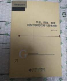 关系、限度、制度:转型中国的政府与慈善组织